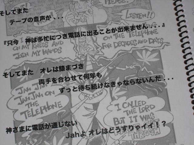 画像3: Dr.Maddvibe CDセット JAH JAH ON THE TeLePHONE 日本語和訳付き